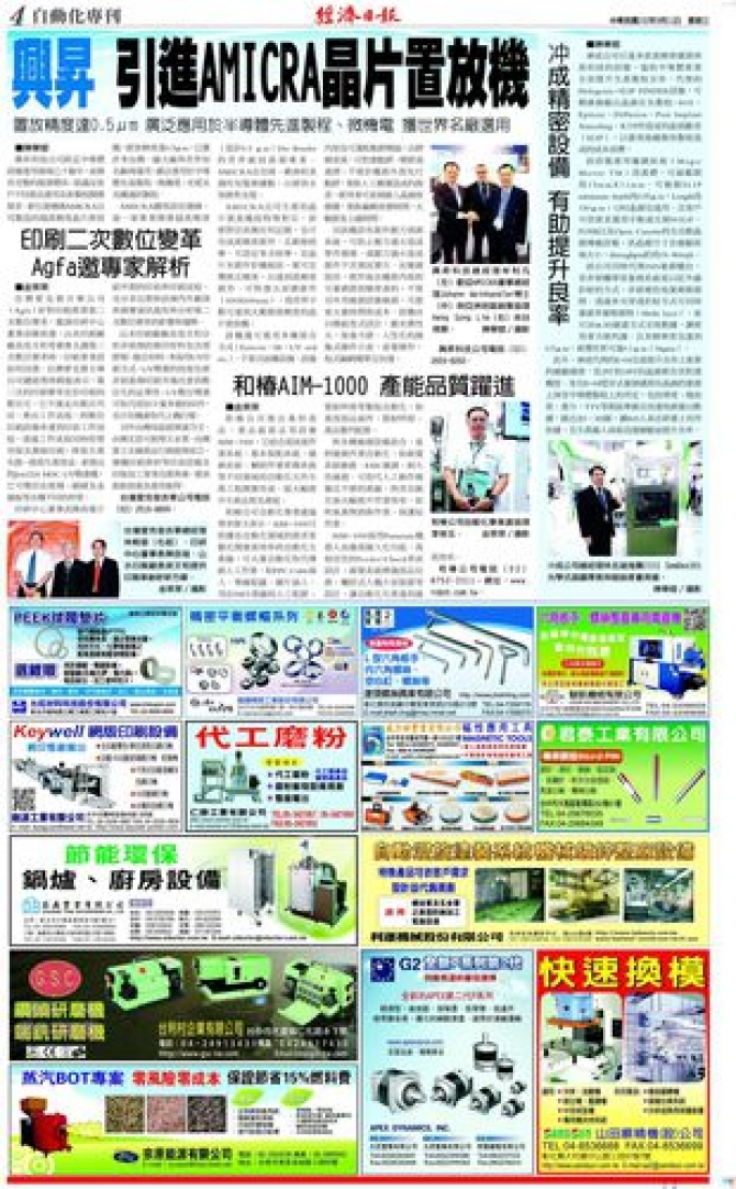 AMICRA Appears in Taiwan press